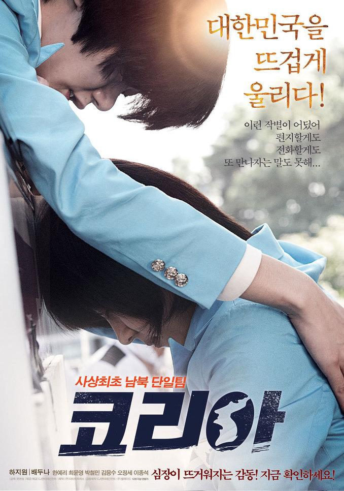 朝韓夢之隊_poster_5