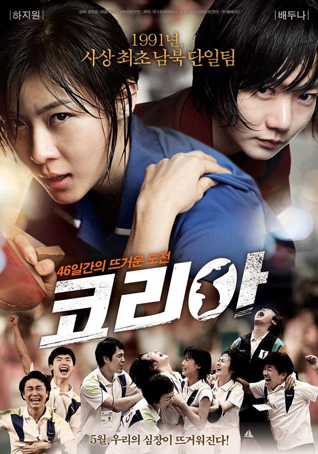 朝韓夢之隊_poster_1