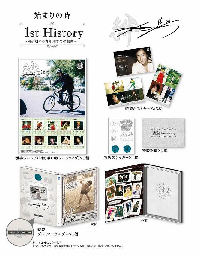 張根碩紀念出道二十周年郵票集將在日本面世_1