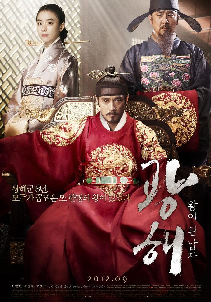 光海-成為王的男人_1