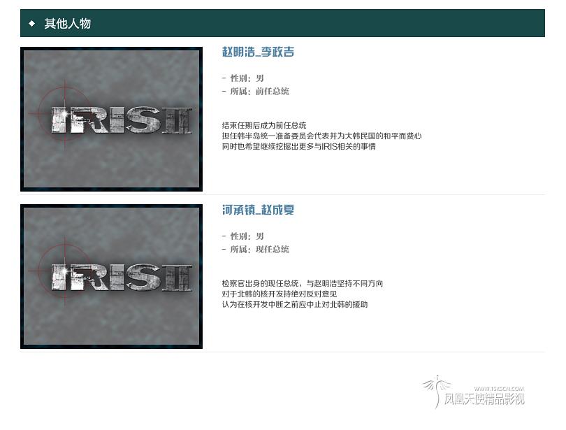 IRIS2_13