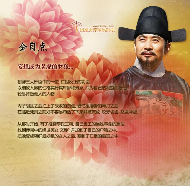 宮中殘酷史-花朵們的戰爭_人物介紹_4