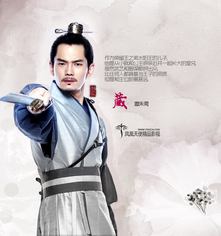 劍與花_人物介紹_5