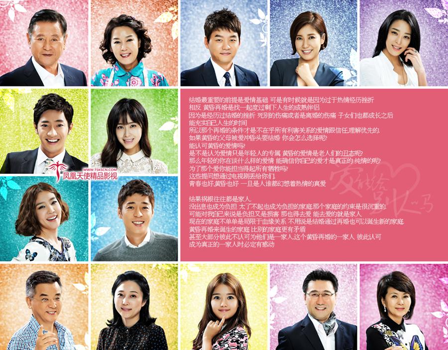 韓劇《愛能給別人嗎》_企劃意圖