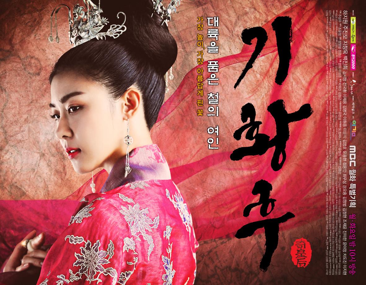 奇皇后_2