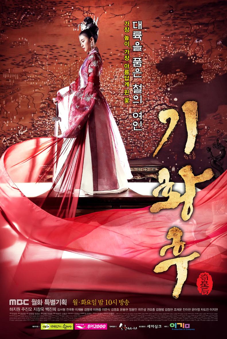 奇皇后_3