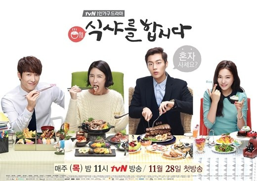 尹鬥俊、李秀景《吃飯吧》海報公開
