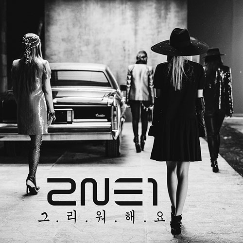 2NE1《想你》登排行榜首位MV點擊破四百萬
