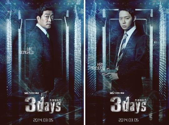 《Three Days》孫賢周朴有天中青聯手上演最佳默契