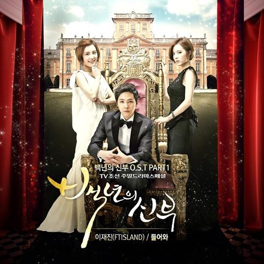 FTIsland李在真助陣李弘基 演唱《百年的新娘》OST _1