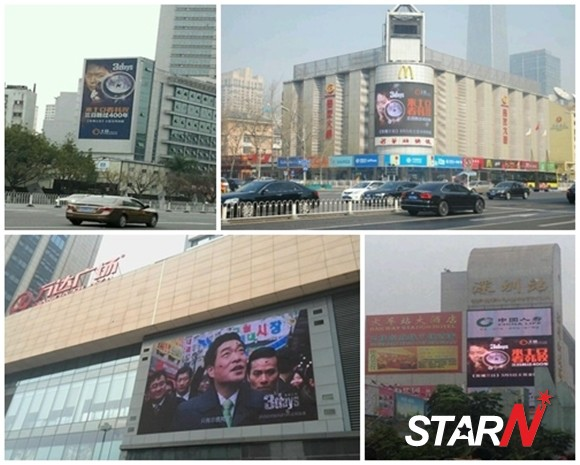 「Three Days」朴有天-孫賢周,遍佈中國鬧市中心「席捲中國」