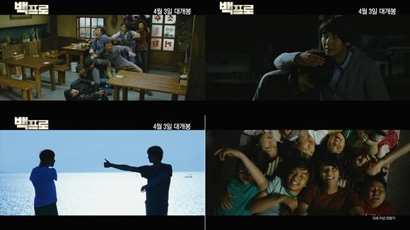 尹施允-呂珍九「白專家」,預告片公開「左沖右撞的學校守護記」
