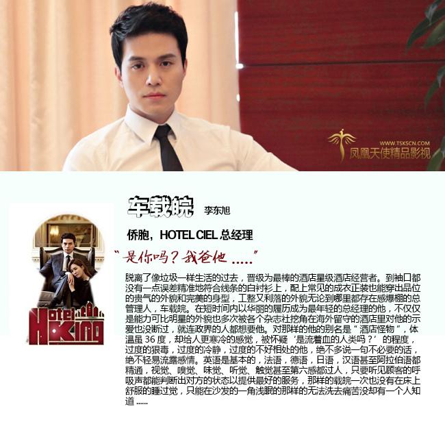 Hotel King_人物介紹_1