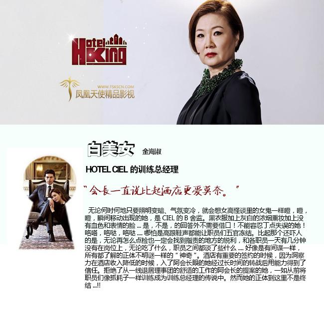 Hotel King_人物介紹_6