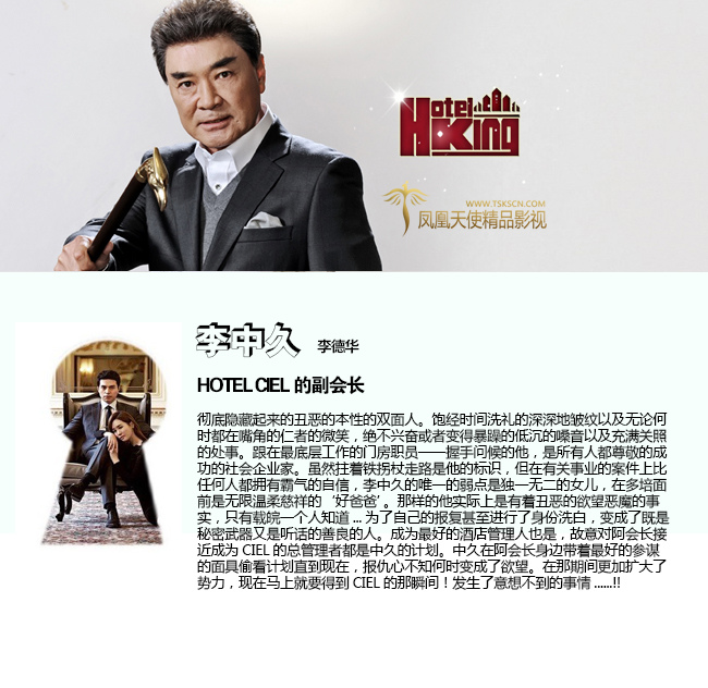 Hotel King_人物介紹_5