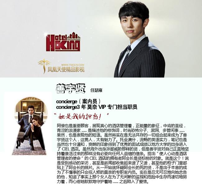 Hotel King_人物介紹_3
