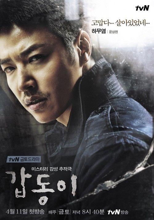 尹相鉉:看到「殺人的回憶」中的宋康昊後夢想成為演員