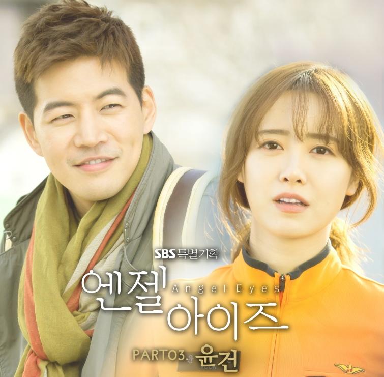 尹健為電視劇《Angel Eyes》獻唱OST _1