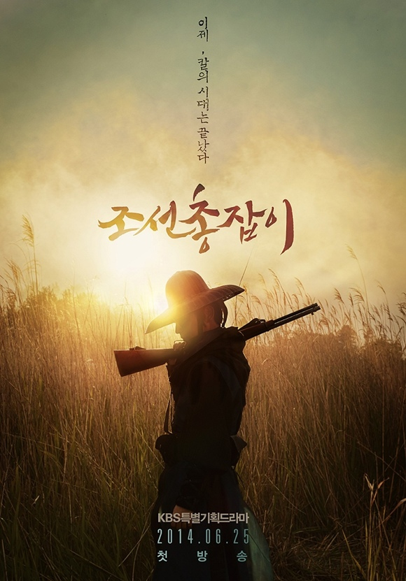 「朝鮮槍手」李準基,剪影海報公開「好奇UP」