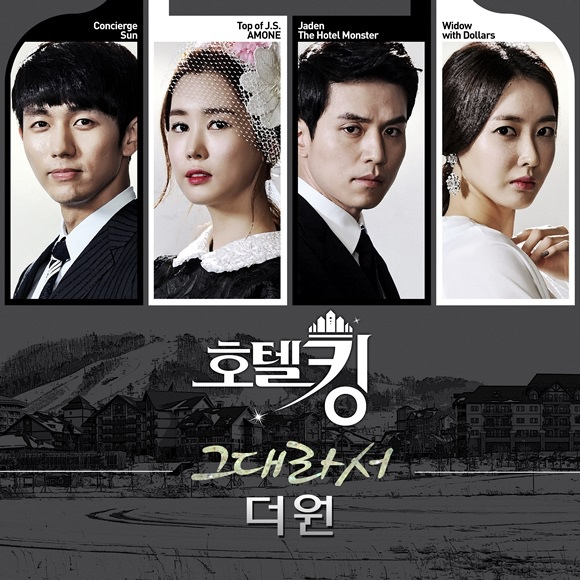 The One,參與「Hotel King」OST..名嗓音出現了