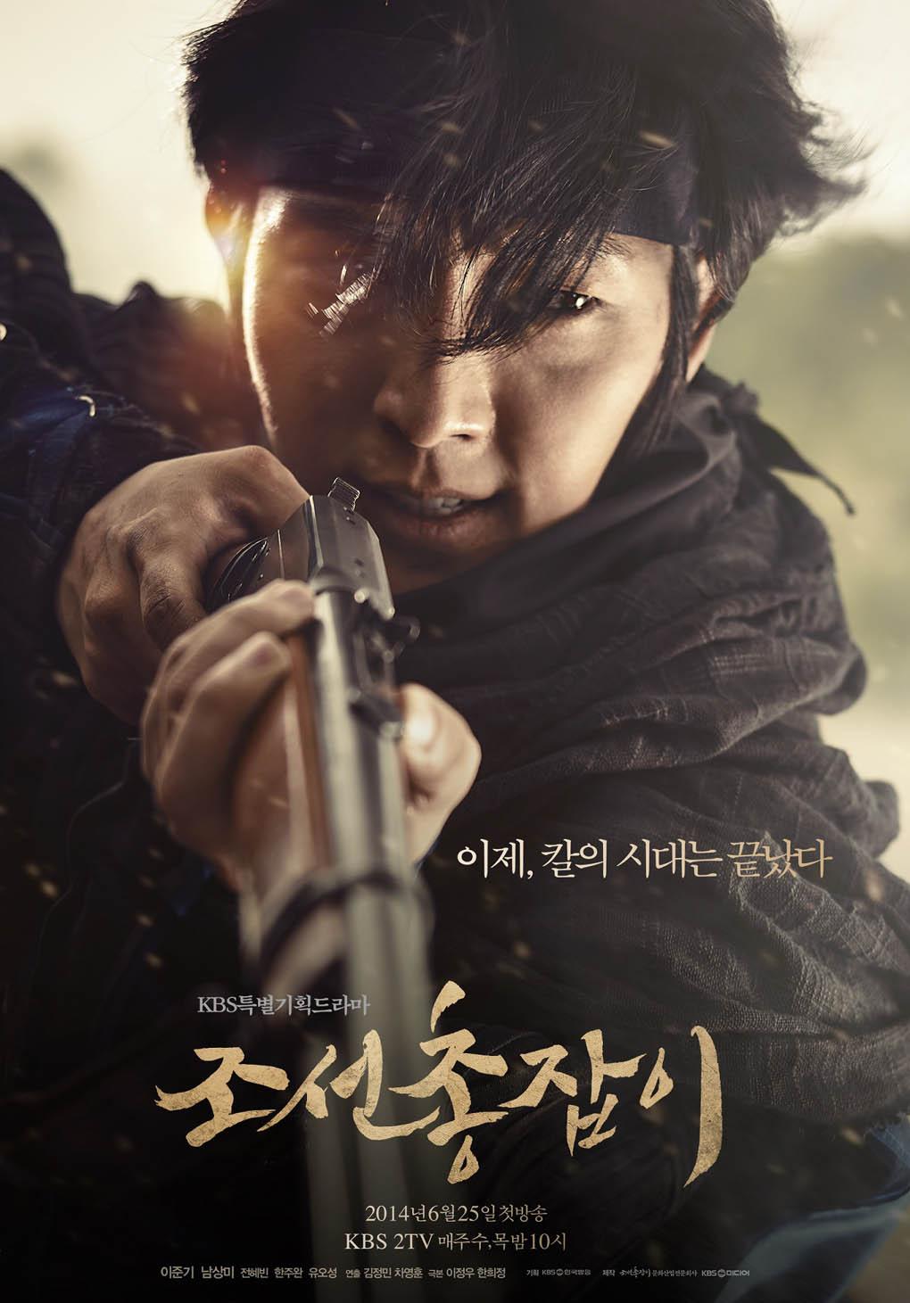 李准基公開新劇《朝鮮神槍手》海報 英雄即將誕生