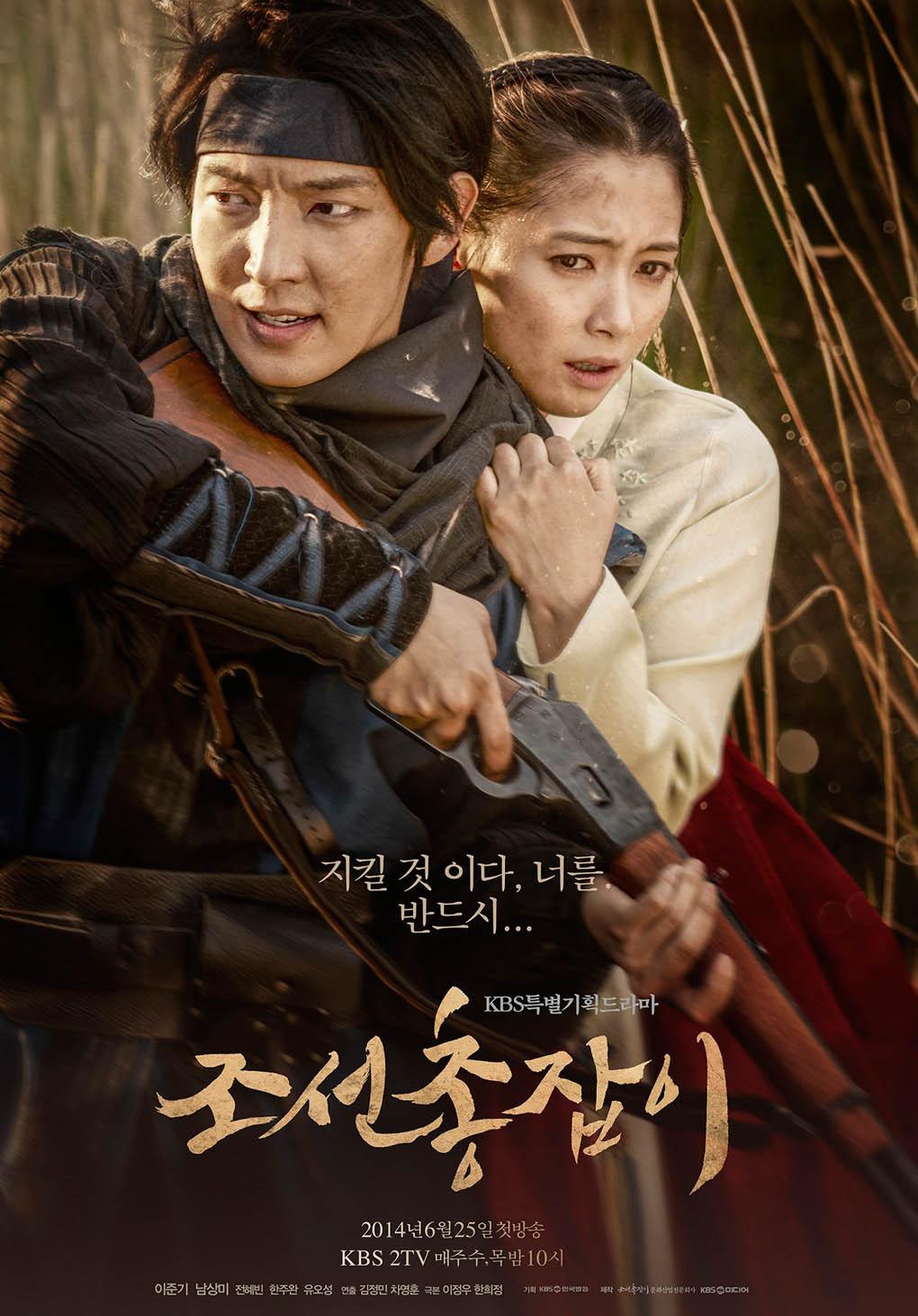 《朝鮮神槍手》公開李准基南相美最佳情侶海報