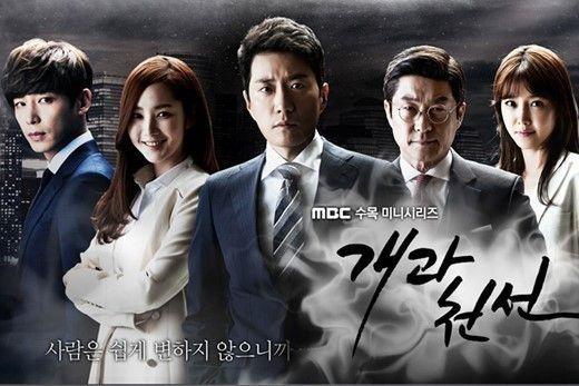 韓劇《改過遷善》受停播影響將提前大結局