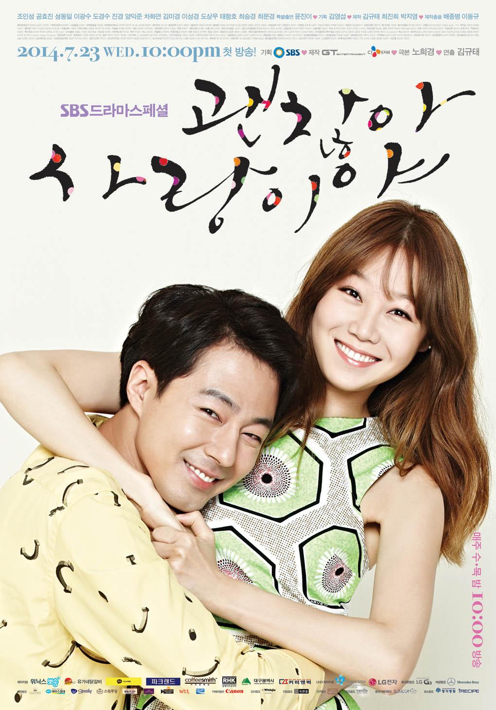 《沒關係,是愛情啊》公開第二輪宣傳海報_1