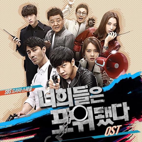 San E-太妍-李承哲,名歌手們演唱的「你們被包圍了」OST發行