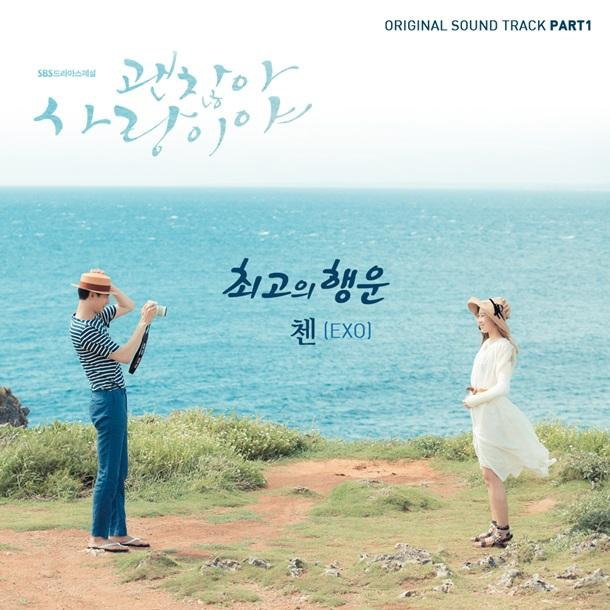 EXO CHEN助陣D.O獻聲《沒關係,是愛情啊》OST