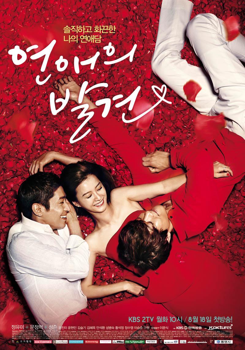 《戀愛的發現》公開三主角火熱紅色風格海報