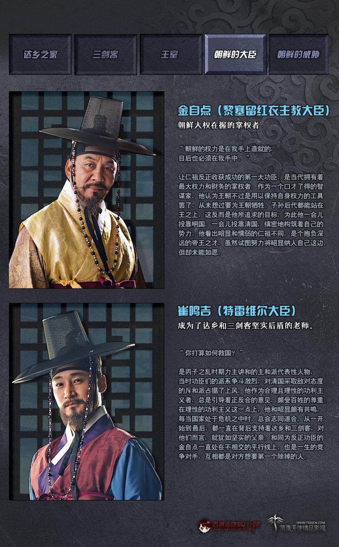 三劍客_人物介紹_4
