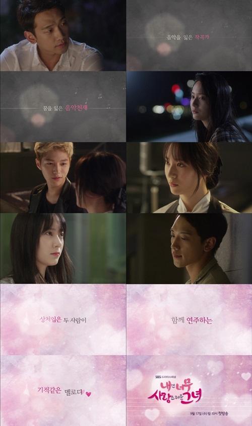 《對我而言可愛的她》公開預告片 Rain搭檔f(X) Krystal
