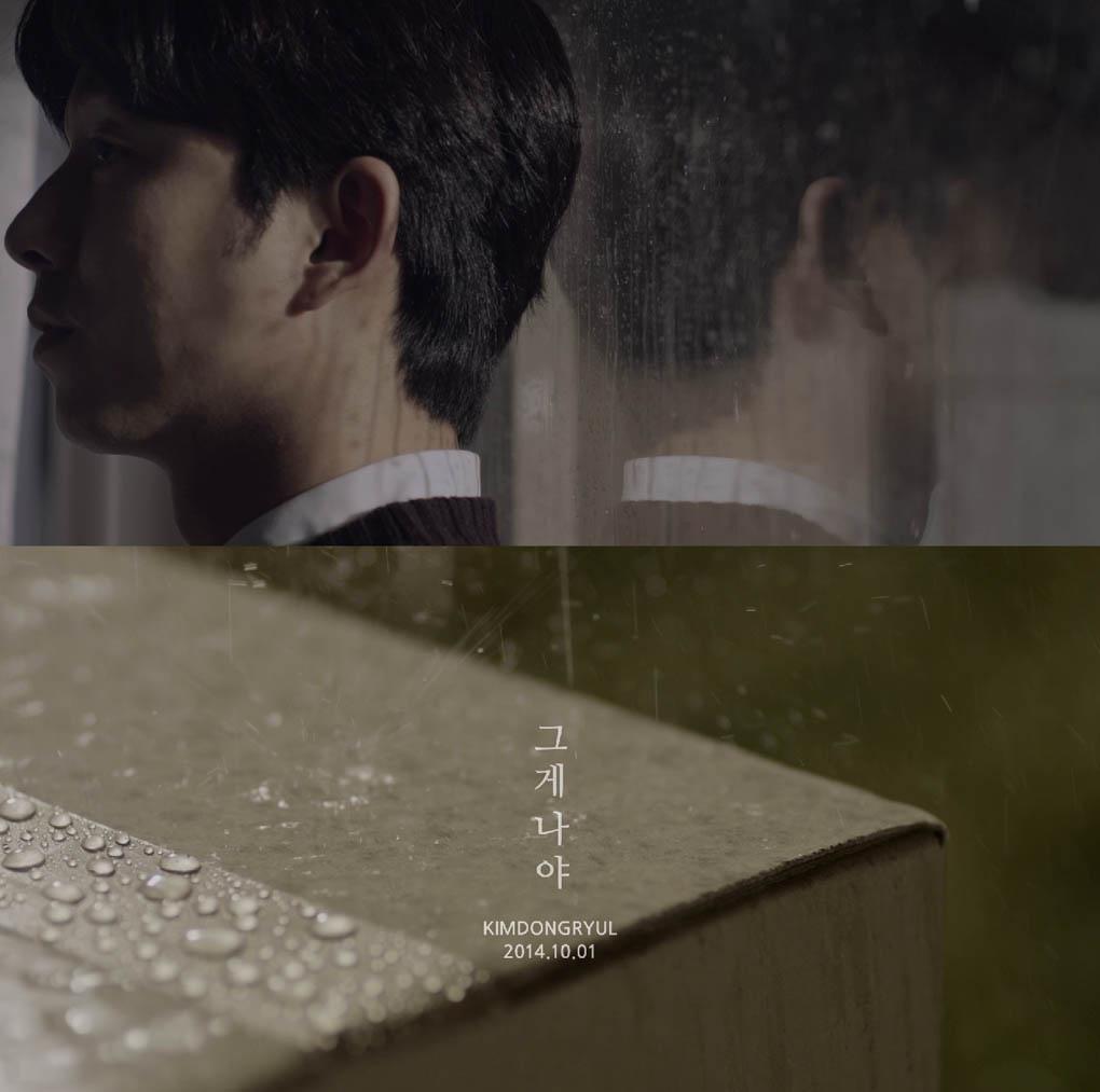 孔侑主演金東律新曲「歌曲打動我」