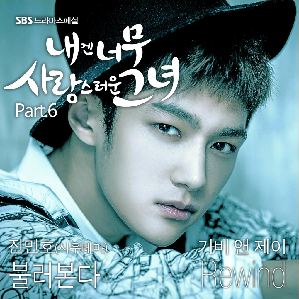 《對我而言可愛的她》新OST曝光 陳旻昊Gavy NJ帶來Part.6