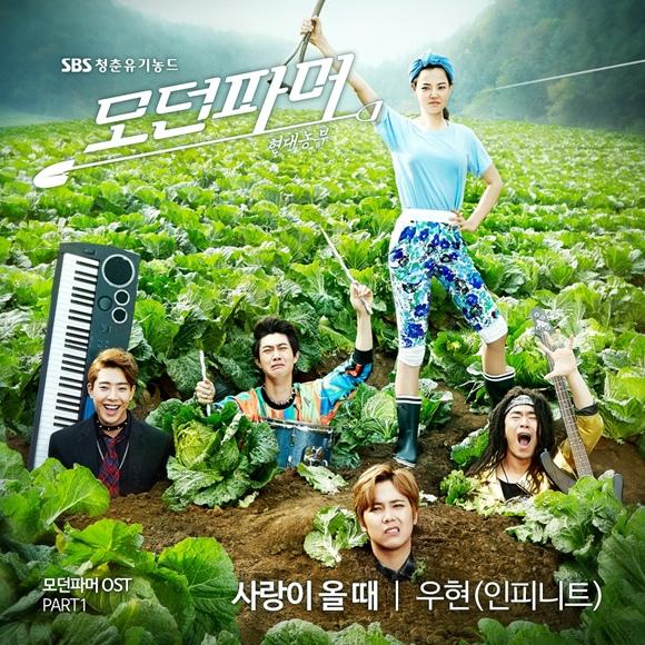 「現代農夫」OST,24日正午公開..INFINITE南優鉉獻唱