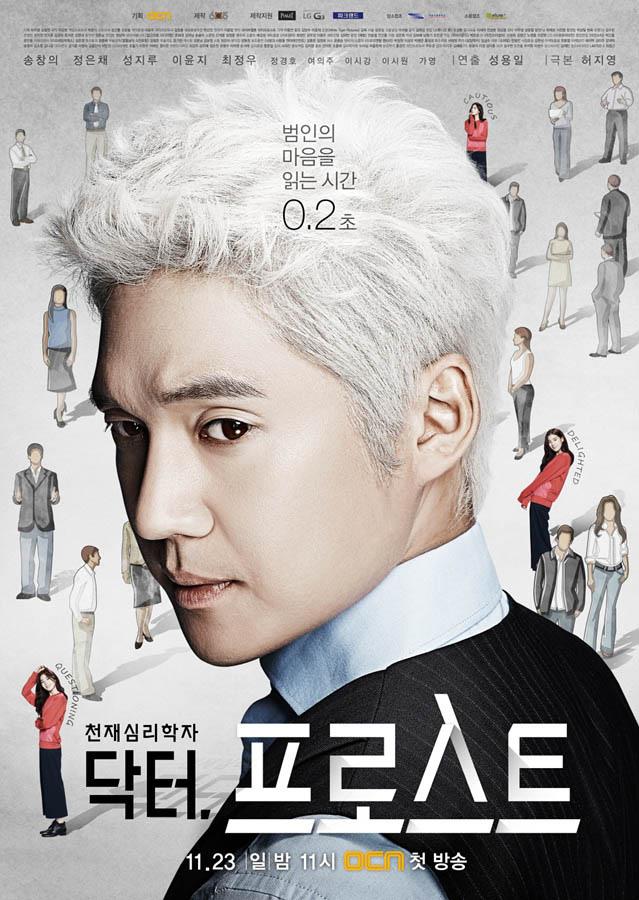 宋昌義為新劇《Dr. Frost》染銀髮 「興奮無比」 _1