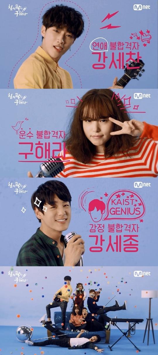 《百折不撓具海拉》曝預告片 閔孝琳、B1A4真英、Henry齊登場