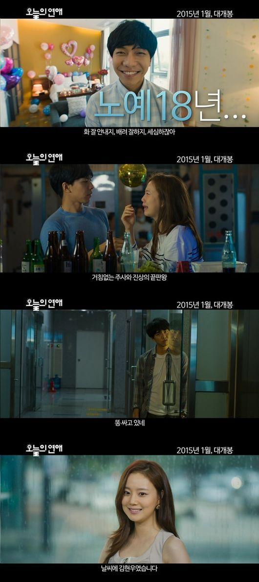 《今天的戀愛》定檔1月15日 李昇基文彩元演繹別樣情侶