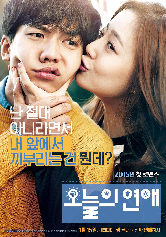《今天的戀愛》海報_1