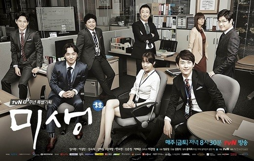 韓劇《未生》完結 有望拍攝第二季