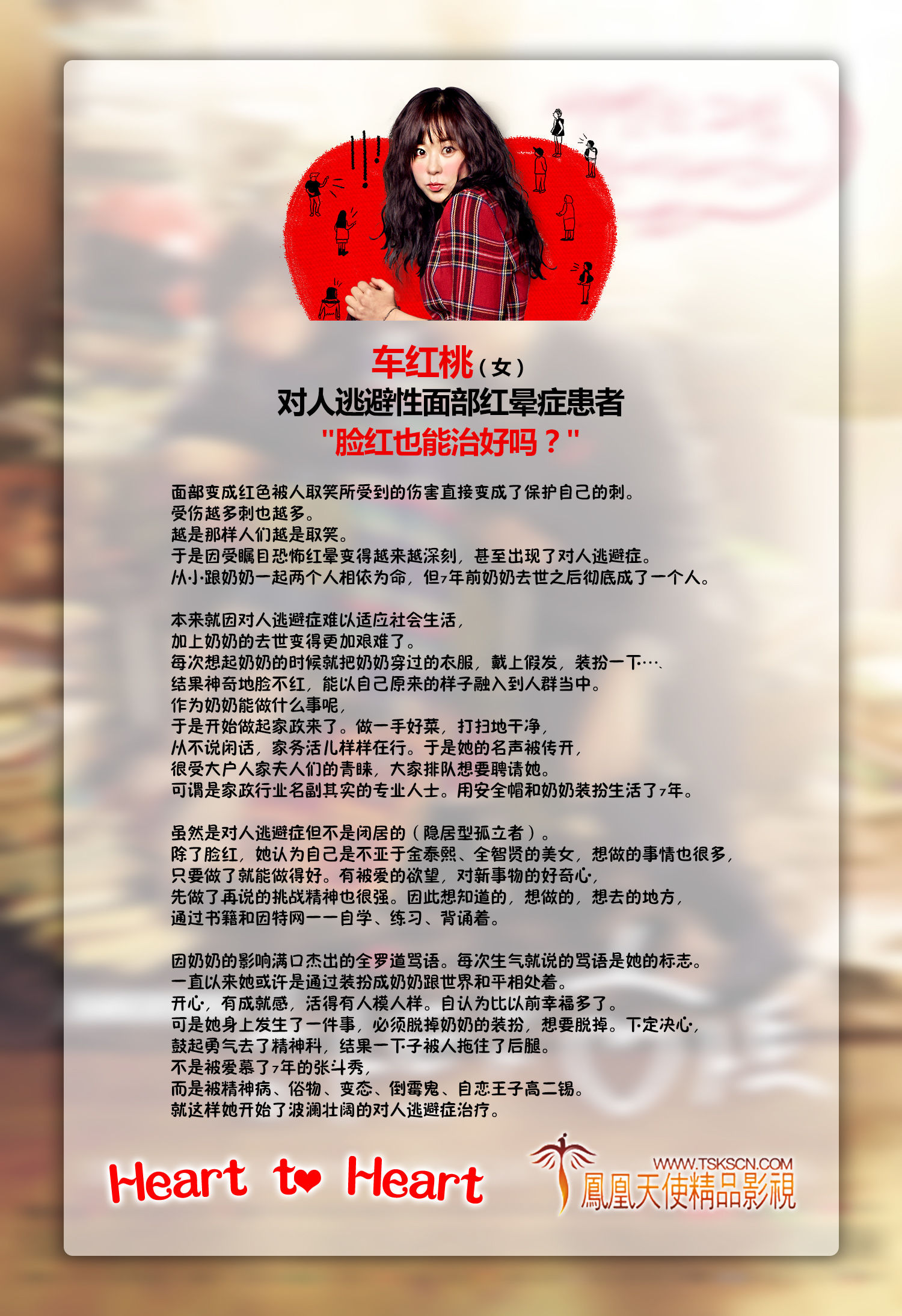 Heart To Heart_人物介紹_1.jpg
