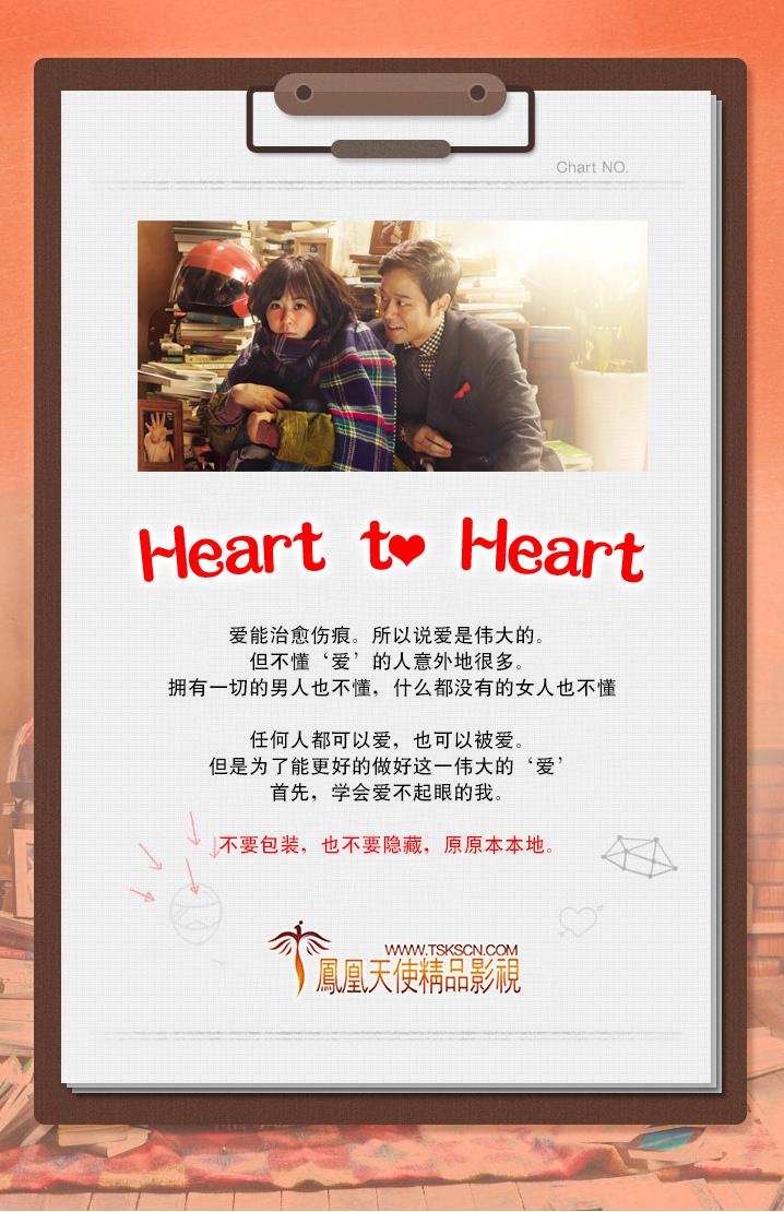 Heart To Heart_企劃意圖.jpg
