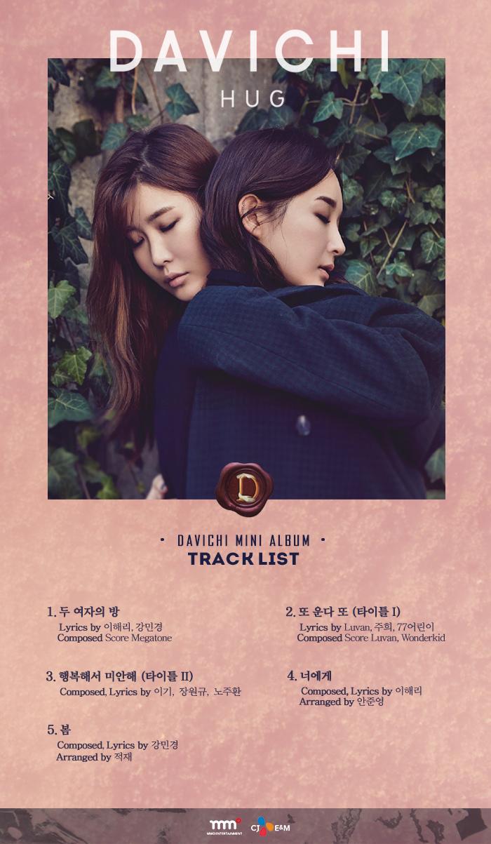 Davichi攜新輯《DAVICHI HUG》回歸 再現雙主打曲