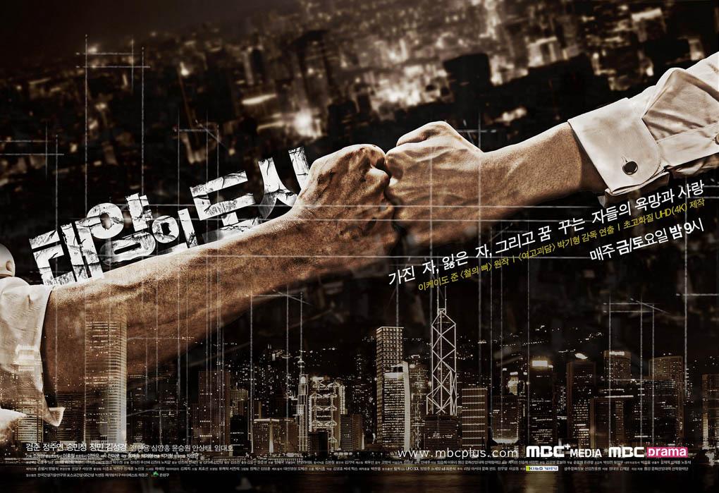 《太陽的都市》海報