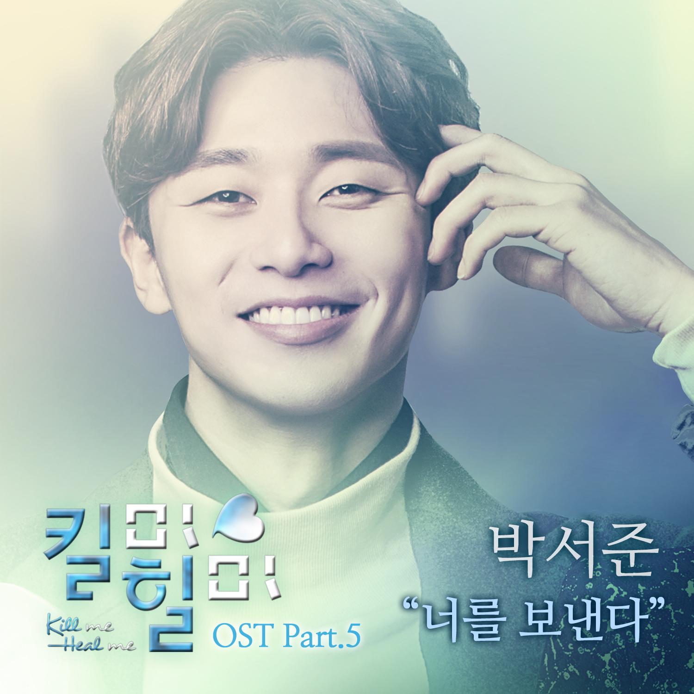 《Kill Me Heal Me》朴書俊演唱第五波OST插曲《送你走》 _1