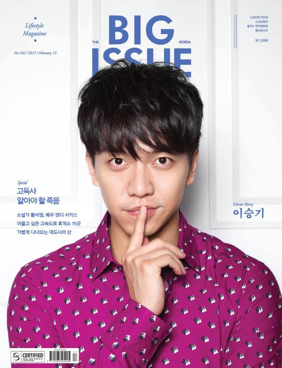 李昇基_BIG ISSUE_201503_1