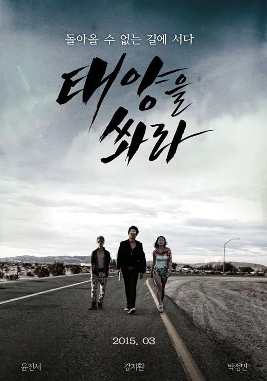 姜至奐大銀幕復出作《射向太陽》3月上映..變身真男人回來了