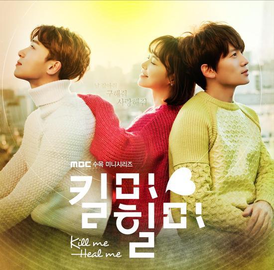 韓劇《KillMe》將完結 OST專輯持續熱賣