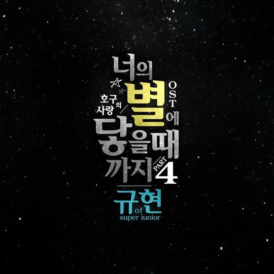 「浩九的愛」奎賢參與插曲公開 「直到抵達你的星球」